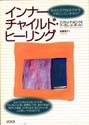 The Healing Your Aloneness Workbook Japanese Edition
