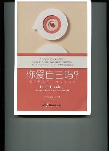 Inner Bonding - Chinese Edition